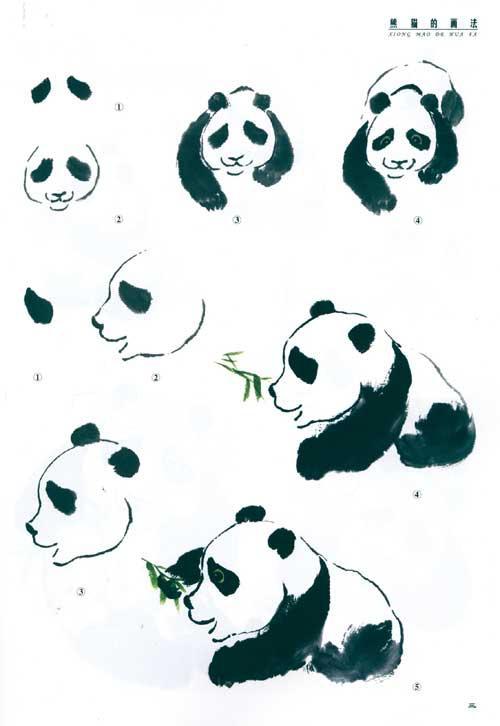 刘湘子等 正版 美术设计 满30包; >现代绘画技法教程·熊猫的画法