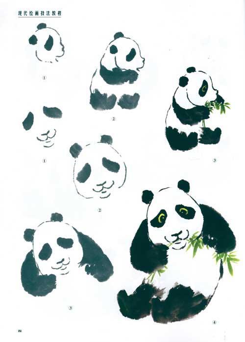 现代绘画技法教程·熊猫的画法
