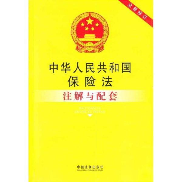 注解与配套58—中华人民共和国