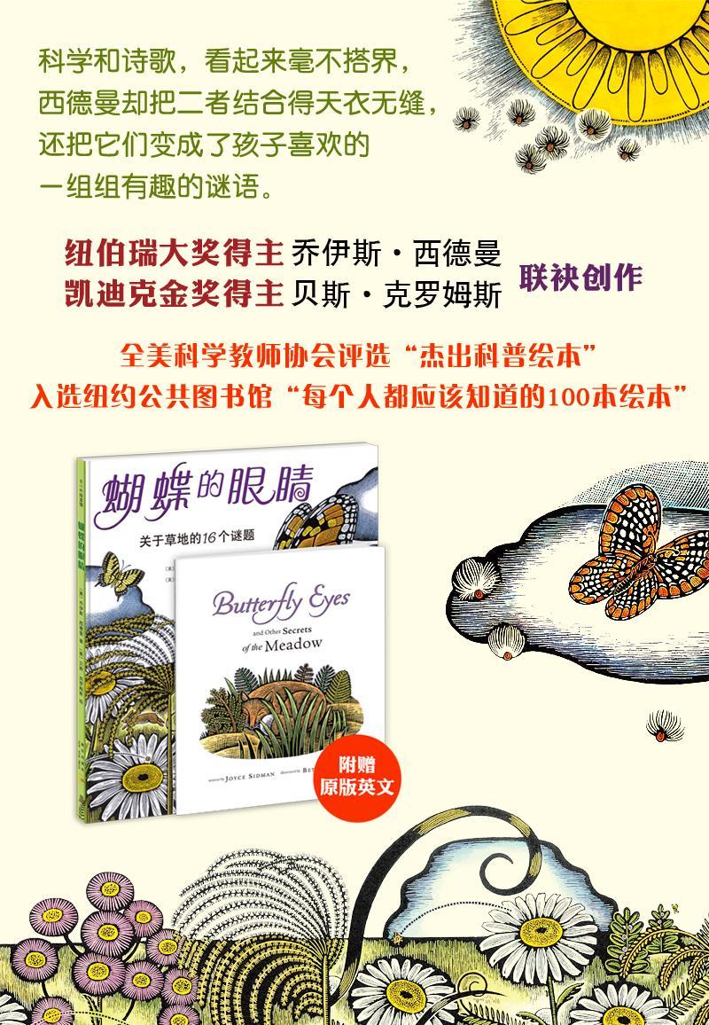 眼睛结构图教科书