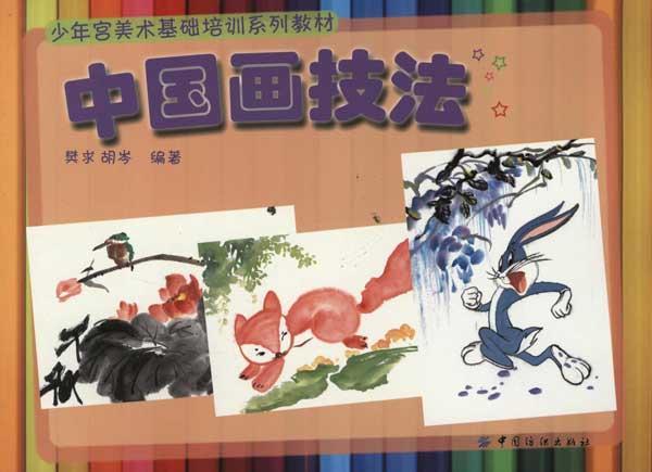 根据绘画材料的不同,这套书分为油画棒,水彩笔,水粉,线描,水墨五个