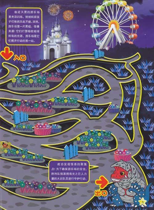 迪迦奥特曼迷宫大对决*激战游乐场-日本圆谷制作侏式