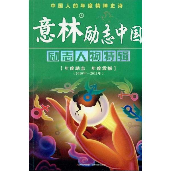 意林2010年励志中国人物特辑-意林图书-图书-文轩网