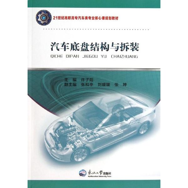 汽车专业英语 详情; 汽车底盘结构与拆装(21世纪高职高专汽车类专业核