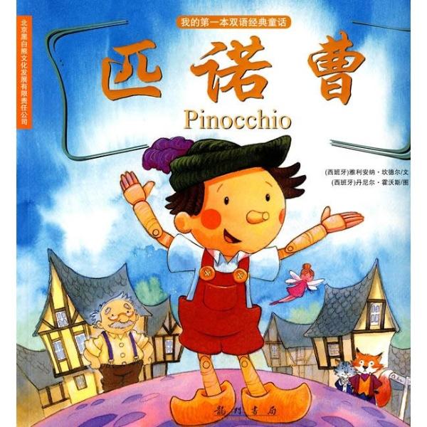 双语经典童话故事为小读者们学习两种语言开辟了一条充满乐趣,而且行