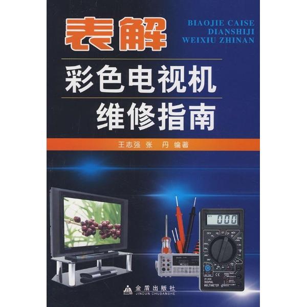 表解彩色电视机维修指南