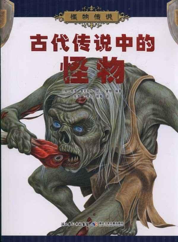 中国古代传说中的怪兽