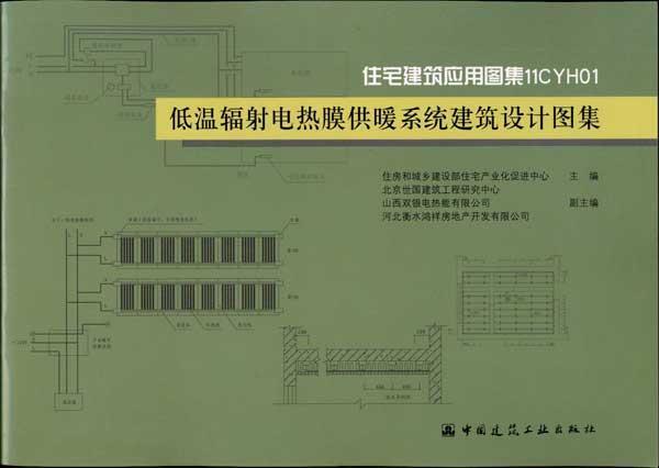 电热膜采暖设计,施工,验收程序10 电热膜采暖系统接线示意图11