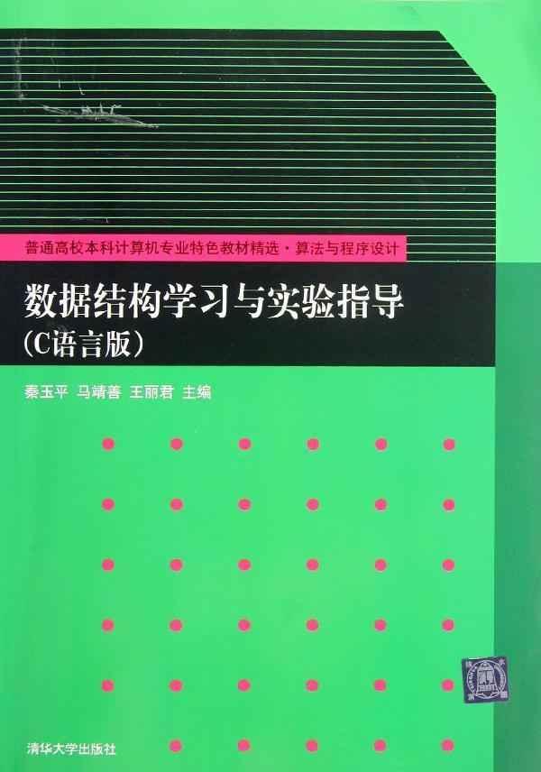本书的绝大部分题目精选于各大高校的历年考研题目和具有多年丰富教学