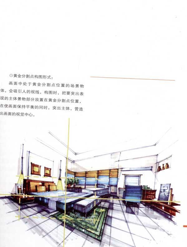室内设计手绘表现图技巧教程