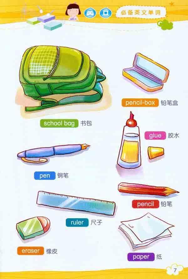 易读宝少儿启蒙英语 必备英文单词 童年美术设计