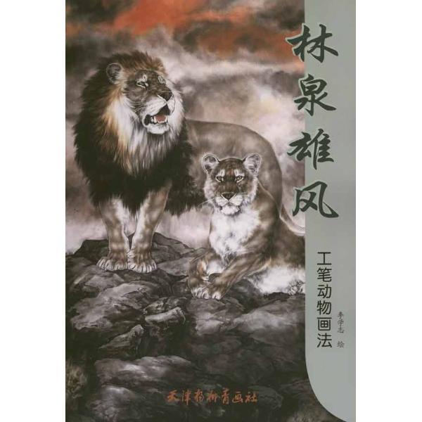 林泉雄风:工笔动物画法-李学志