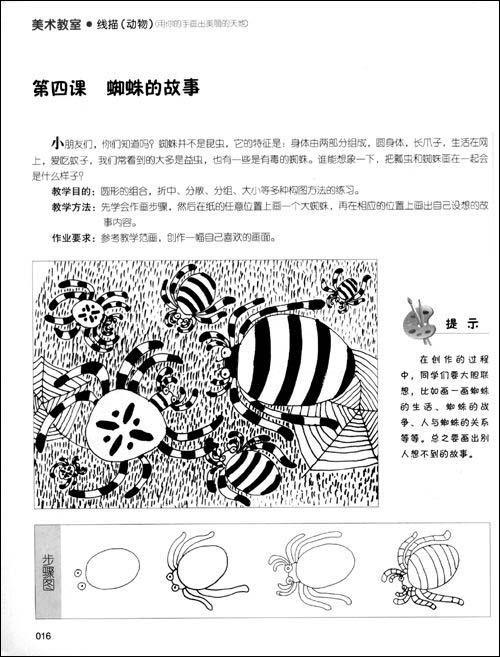 幼儿线描画教师范画 家具