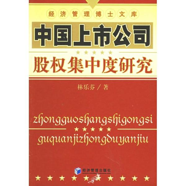 中国上市公司股权集中度研究-林乐芬