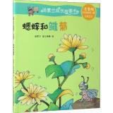 汤素兰成长故事书:注音版•蟋蟀和雏菊 注音版