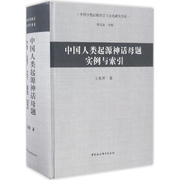 中国人类起源神话母题实例与索引