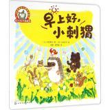 铃木绘本第2辑 0-3岁宝宝快乐成长系列•早上好,小刺猬