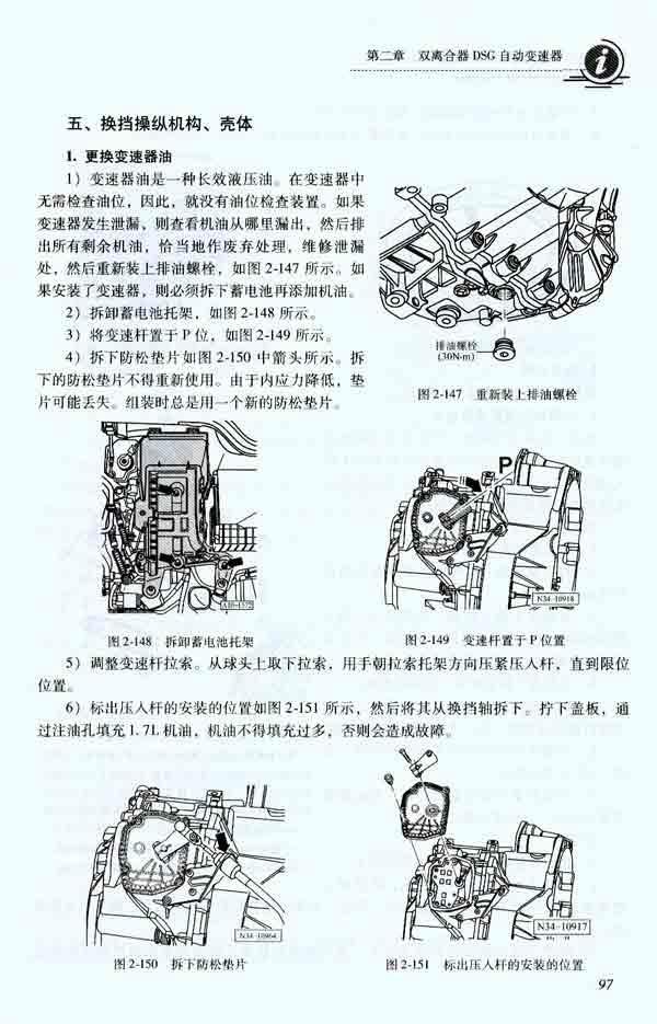 图解汽车自动变速器,无级变速器构造与检修