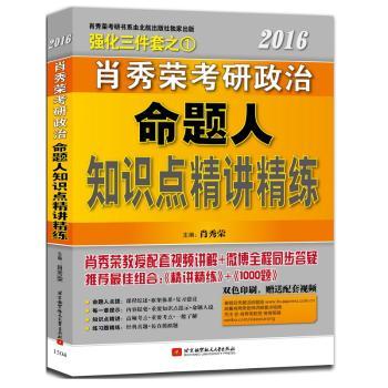 肖秀荣考研政治命题人知识点精讲精练