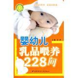 《婴幼儿乳品喂养228问》