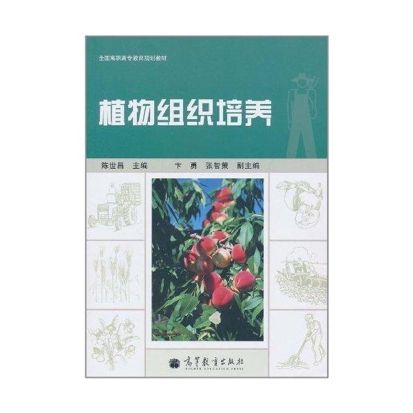 也可供从事植物组织培养的技术人员