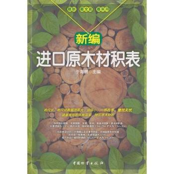 新编进口原木材积表-于海鹏-农业林业-文轩网