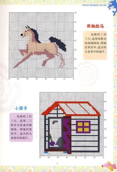 靓宝宝毛衣编织图案/¥0