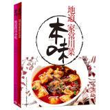本味系列书套装2册(本味:地道四川小吃+本味:地道家常川菜)