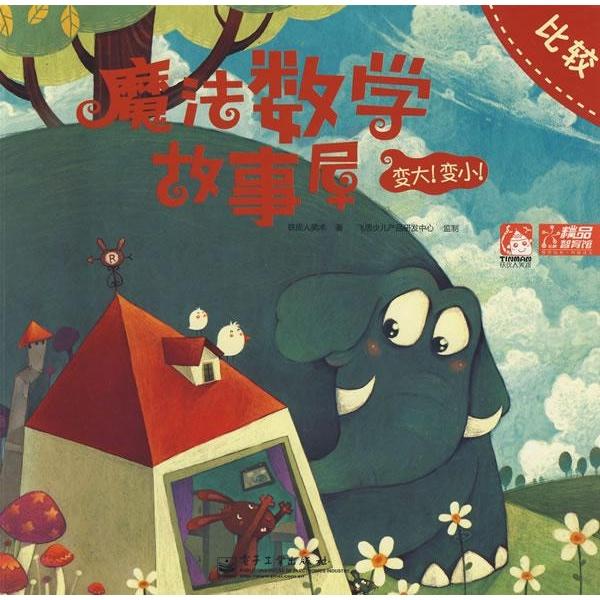 美术本封面设计可爱大象