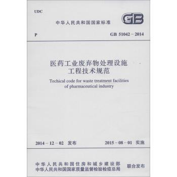 医药工业废弃物处理设施工程技术规范-中华人民共和