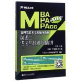 (2018)英语2:语法与长难句精讲/MBA大师.MBA.MPA.MPACC管理类联考专用辅导教材