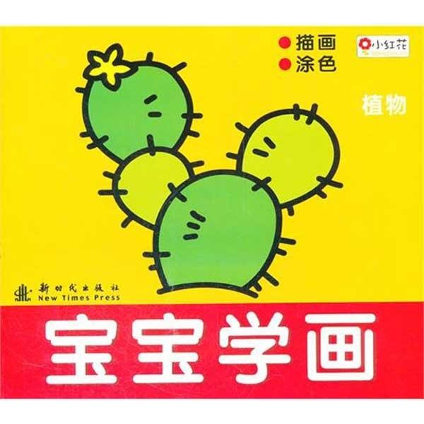 日常用品:宝宝学画-朱清臣-少儿-文轩网