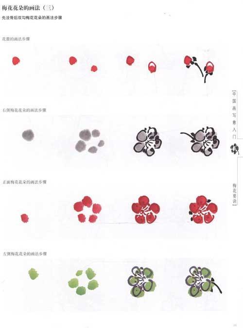 一支梅花的画法步骤图解