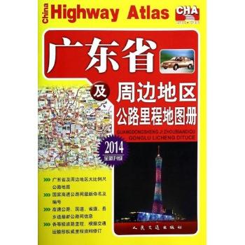 广东省及周边地区公路里程地图册
