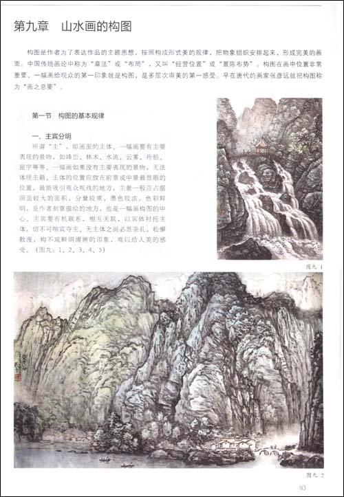 《中国山水画教程》(文良玉)【简介|评价|摘要|在线