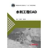 水利工程CAD
