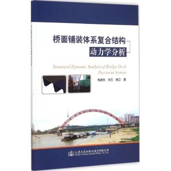 桥面铺装体系复合结构动力学分析-钱振东