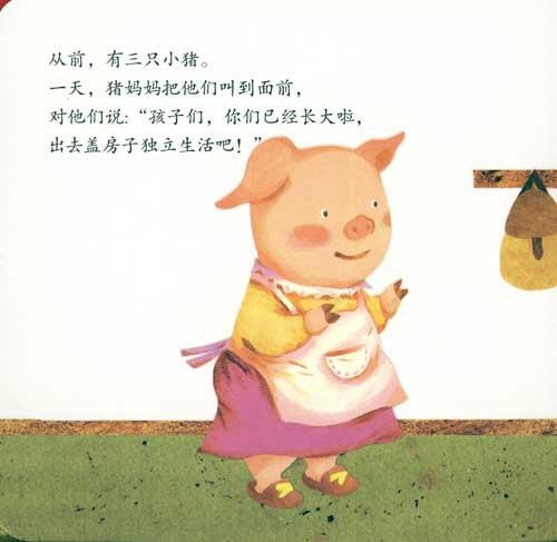 三只小猪练习题