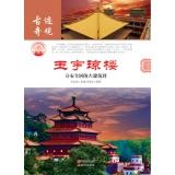 玉宇琼楼:分布全国的古建筑群