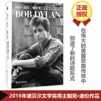编年史 2016年诺贝尔文学奖得主鲍勃·迪伦作品 一位20世纪传奇人物平生所著的最不同寻常的私密自传