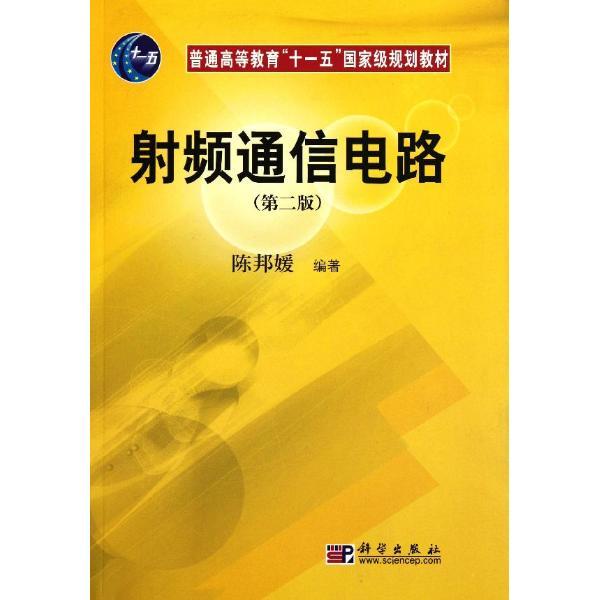 射频通信电路(第2版普通高等教育十五重量规划教材)
