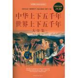 中华上下五千年世界上下五千年