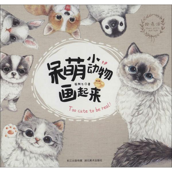 呆萌小动物画起来-福阿包-技法教程-文轩网