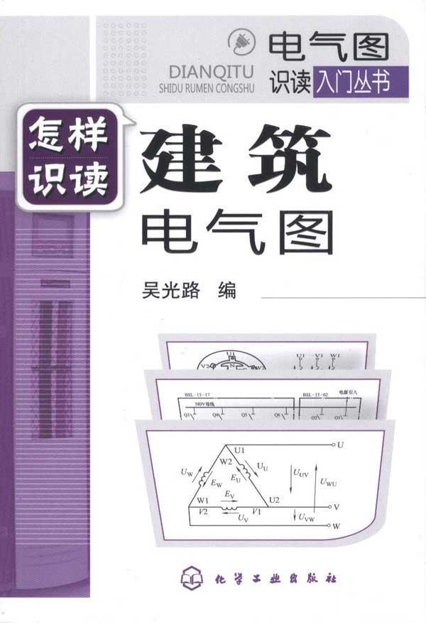电气图识读入门丛书/怎样识读建筑电路图-图1