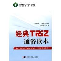 技术创新方法培训丛书经典TRIZ通俗读本