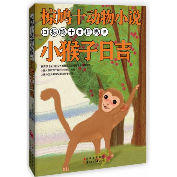 最美动物诗集封面
