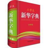 小学生新华字典(大字本)