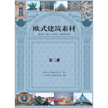 欧式建筑素材-广州市唐艺文化传播有限公司-建筑