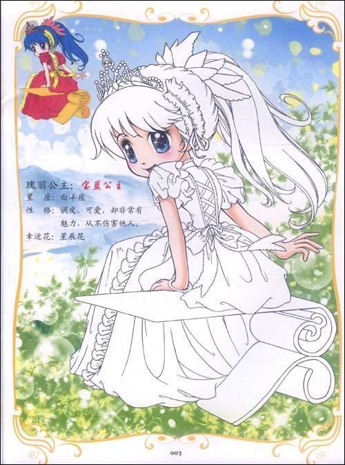 靓彩美少女涂绘书系列:瑰丽公主
