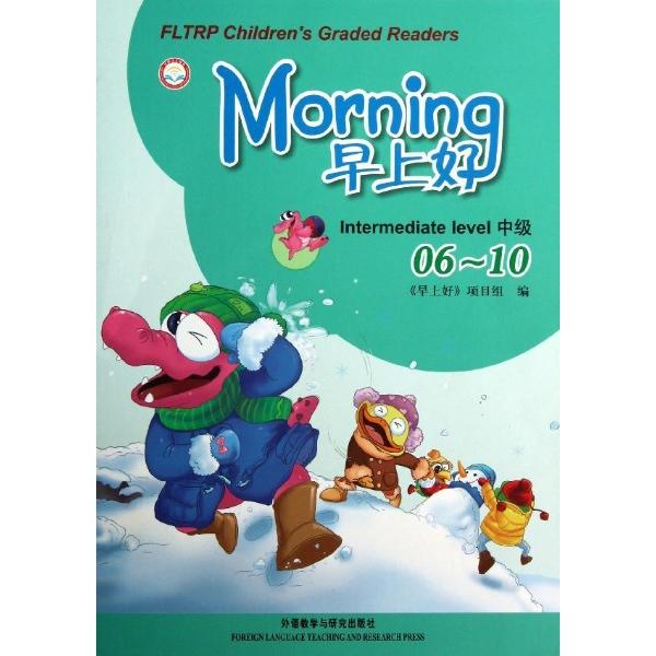 早上好图片带字 问候早上好动态图片 早上好英语咋说